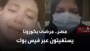 مصر.. فيسبوك ينقذ مرضى فيروس كورونا