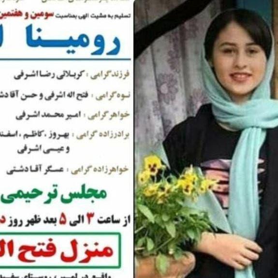جريمة شرف تهز إيران.. أب ذبح ابنة الـ13 عاماً بمنجل