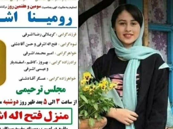 حملوا صورها وصاحوا.. العدل للفتاة الذبيحة في إيران