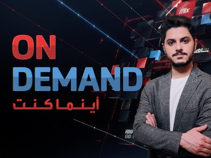 ON DEMAND - أينما كنت