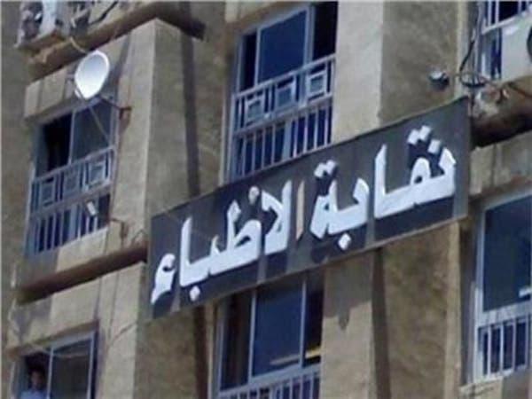 وفاة الطبيب رقم 22 في مصر متأثراً بكورونا