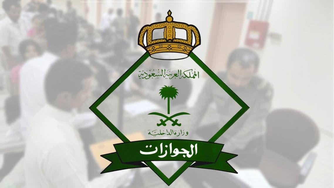 المديرية العامة للجوازات في السعودية