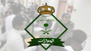 جوازات السعودية تمدد صلاحية التأشيرات السياحية 3 أشهر مجانا