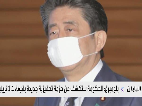 اليابان تعلن حزمة تحفيز إضافية بتريليون دولار