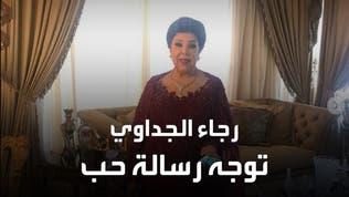 الفنانة رجاء الجداوي توجه رسالة مؤثرة لجمهورها من سرير عزل كورونا