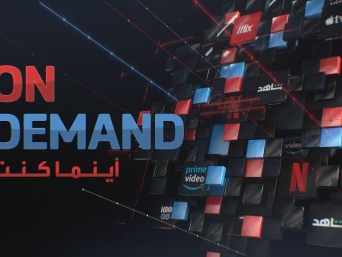 On Demand | الحلقة الأولى