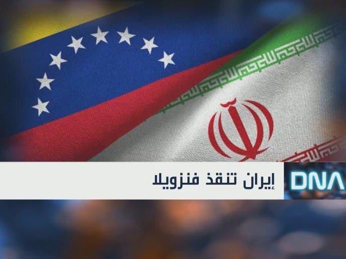 DNA | إيران تنقذ فنزويلا