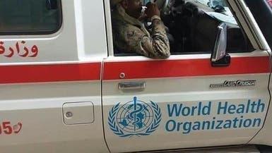 سيارات أممية بيد الحوثي.. والميليشيات تتهم الصحة العالمية