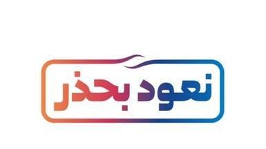 """بعد حملة كلنا مسؤول.. """"نعود بحذر"""" شعار المرحلة القادمة"""