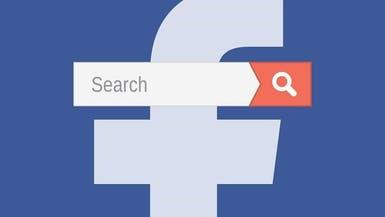 طرق مذهلة للبحث عن الحسابات في فيسبوك