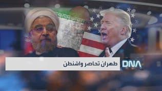 DNA | طهران تحاصر واشنطن