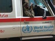 الصحة العالمية تعلق على ظهور سيارات أممية مع حوثيين