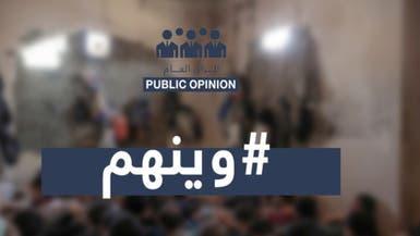 """""""وينهم"""".. حملة عراقية تطالب بآلاف المغيبين"""