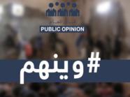 العراق..ناشطون يطلقون حملة لمعرفة مصير آلاف المغيبين