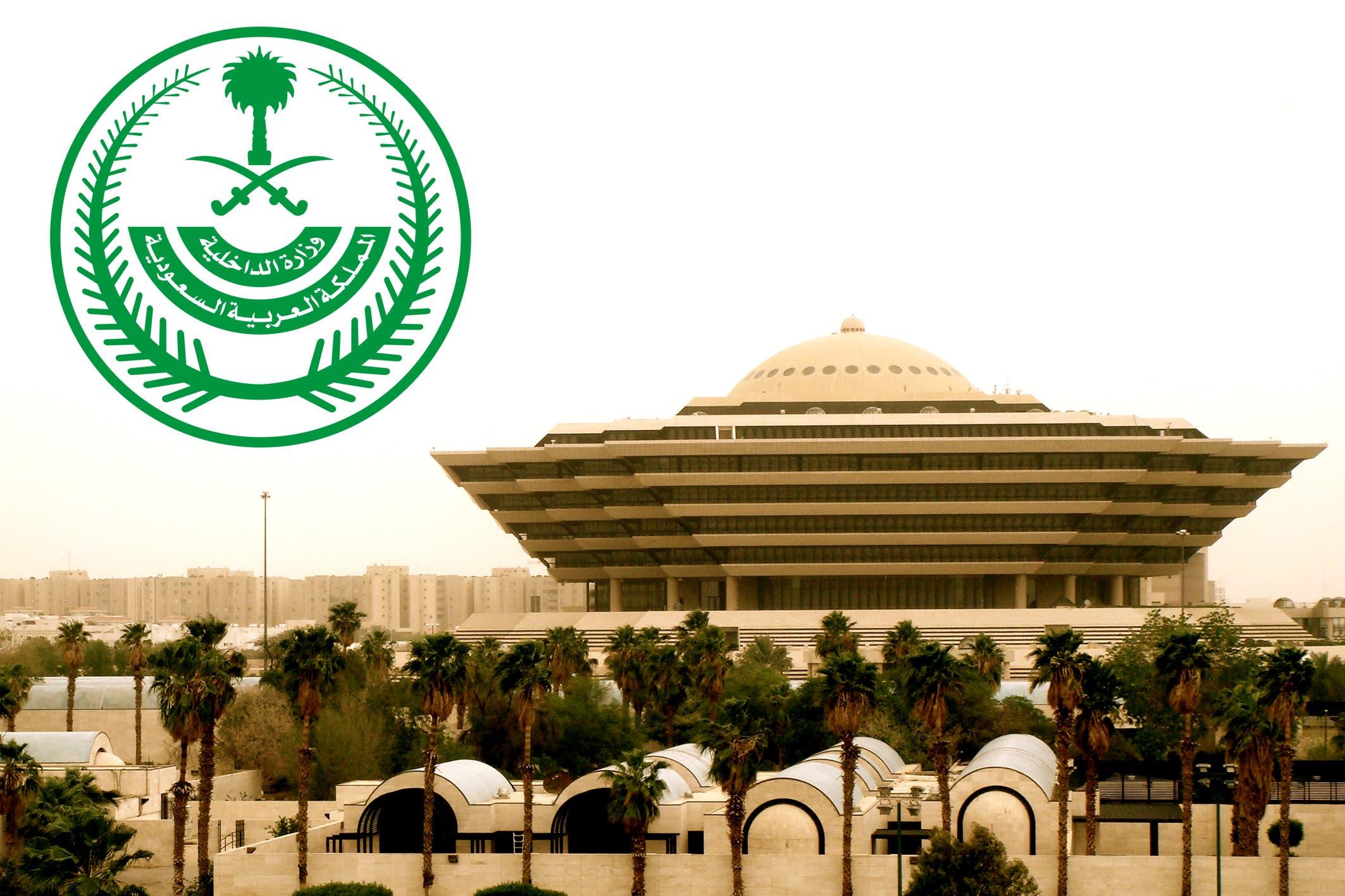 داخلی عربستان