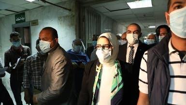 وزيرة الصحة المصرية: منعرفش وصلنا ذروة كورونا ولا لأ؟
