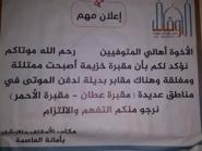 امتلاء كبرى مقابر صنعاء يكشف تفشي كورونا وسط تكتم حوثي