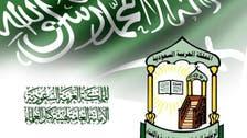 سعودی علما کونسل کی بیماروں ، بزرگوں اور بچوں کو گھروں میں نماز ادا کرنے کی ہدایت