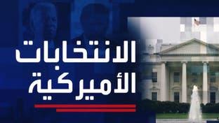 هل يحكم الصراع الانتخابي بين ترمب وبايدن أزمة مقتل فلويد؟