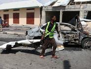 انفجار قرب مقديشو يصيب حافلة ويقتل 10 أشخاص