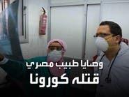 طبيب مصري حارب كورونا فقتله