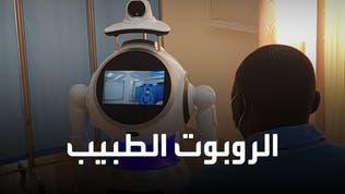 روبوتات بعيون زرقاء تحارب كورونا