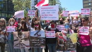لا للسلاح الأسود.. تظاهرات في لبنان ضد سلاح ميليشيات حزب الله