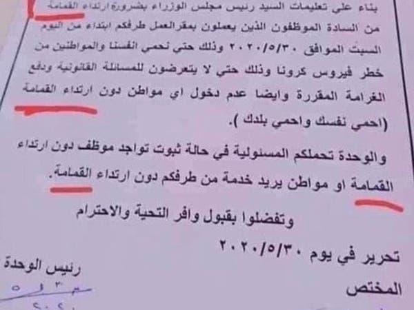 إقالة 3 مسؤولين مصريينكتبوا القمامة بدلا من الكمامة