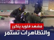 شرطي أميركي يضع ركبته على عنق متظاهر وزميله يتدخل