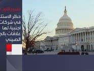 واشنطن تصعد.. تشريع يحظر تمويل شركات لها علاقة بالصين