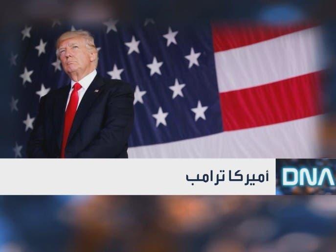 DNA | أميركا ترامب