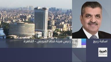 قناة السويس للعربية: 2.4 مليار دولار إيرادات في 5 أشهر بتراجع 12%
