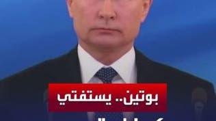 استفتاء شعبي على حكم بوتين حتى 2036