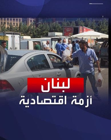 لبنان.. مبادرات شعبية لإعالة الفقراء