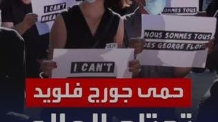 تظاهرات غاضبة في عواصم عالمية بسبب مقتل جورج فلويد