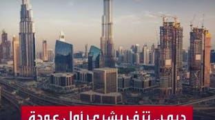دبي تزف بشرى أول عودة للنشاط الاقتصادي 100% بالمنطقة