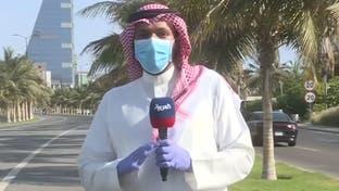 نشرة الرابعة   استمرار تطبيق إجراءات مواجهة كورونا في السعودية