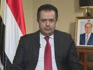 ترحيب عربي ودولي بتنفيذ اتفاق الرياض وتشكيل حكومة يمنية