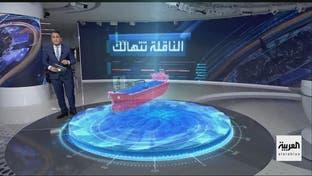 """تحذيرات من انفجار خزان """"صافر"""" العائم في اليمن وتسببه بكارثة بيئية"""