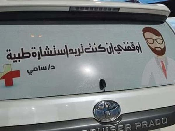 """""""أوقفني"""".. مبادرة طبيب يمني للمساعدة في زمن كورونا"""