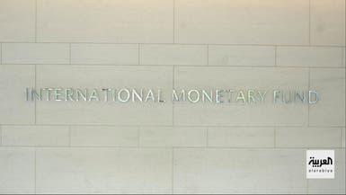 صندوق النقد يعلن صرف 260 مليار دولار لدعم 63 دولة