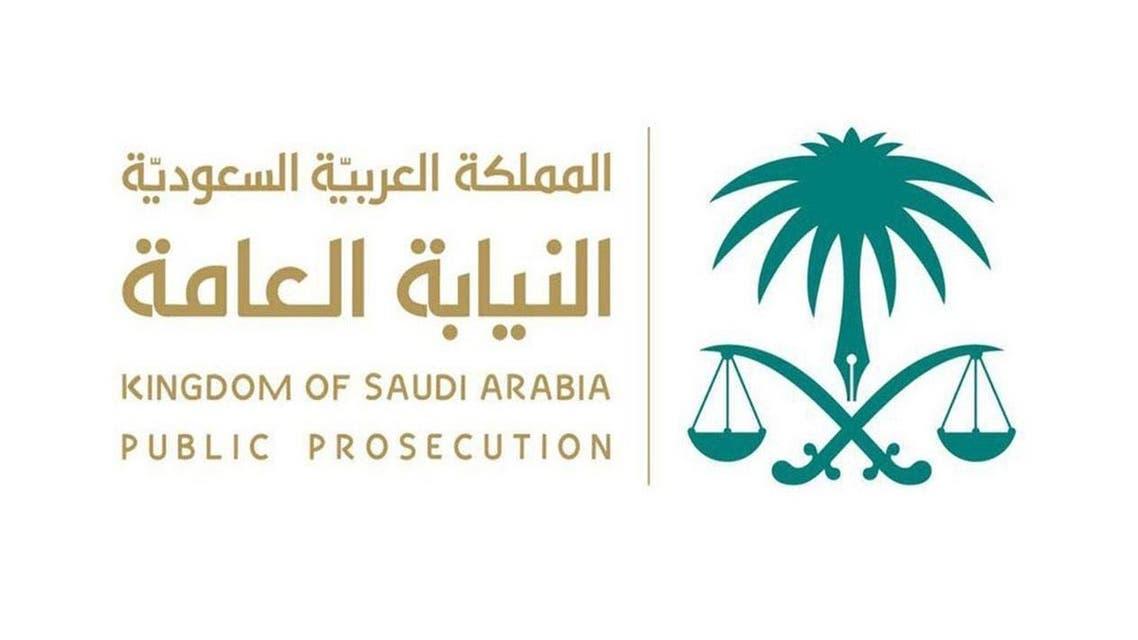 شعار النيابة العامة السعودية (أرشيفية)