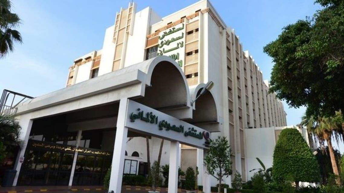 المستشفى السعودي الألماني مصر