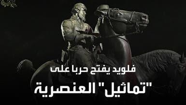 حملة لإزالة تماثيل رموز ساندت العنصرية والعبودية