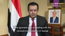 Houthis' ignorant handling of coronavirus led to real catastrophe: Yemen PM