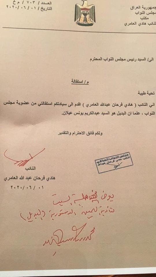 رسالة الاستقالة