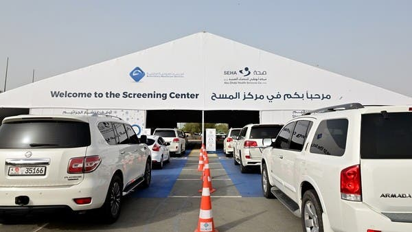 Coronavirus No Appointments To Enter Abu Dhabi Via Border Covid 19 Test Until Aug 23 Al Arabiya English