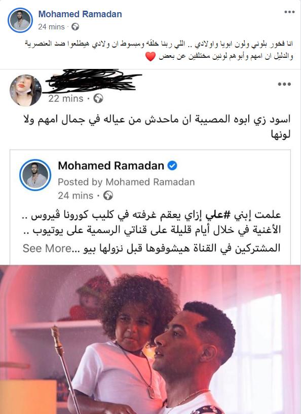 رد محمد رمضان