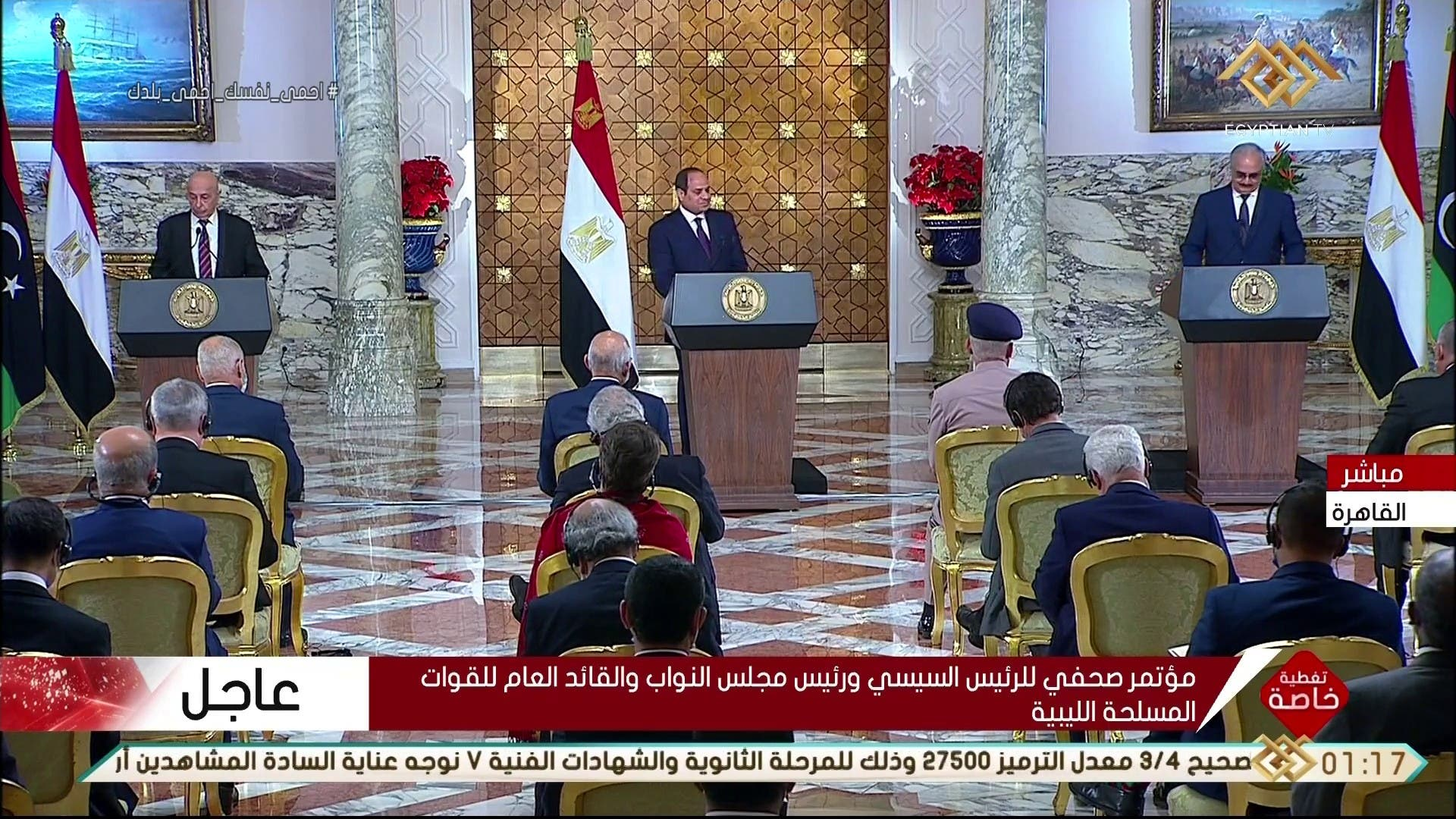 من المؤتمر الصحفي الذي جمع الرئيس السيسي بحفتر وعقيلة صالح