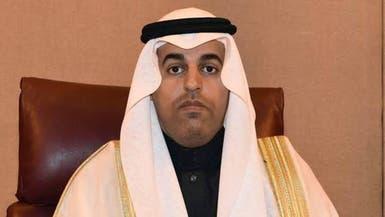 البرلمان العربي: ندعم جهود السعودية لدحر الإرهاب ومواجهة خلايا إيران